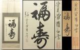 □剣士□中国皇族 書画家 愛新覚羅白雪肉筆(福寿)二字書掛軸共箱