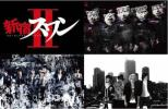 新宿スワンII ライブ ★MAN WITH A MISSION/UVERworld 横浜 2枚