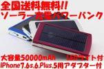 送料無料iPhone7,6sアダプタ&LEDライト付50000mAhソーラー充電器