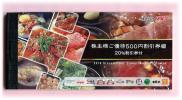 最新 安楽亭 株主優待券(13000円) + 20%割引券 一綴り 送込み