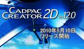 CADPAC CREATOR 2D Ver12.0 正規ライセンス ドングル