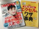 日経ウーマン◆2016年7月号◆STOP!老後破産◆付録あり美品