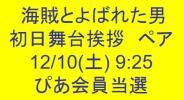 初日舞台挨拶 12/10 海賊とよばれた男 岡田准一 綾瀬はるか