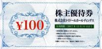 トリドール丸亀製麺 株主優待券2000円分 普通便込