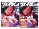□『杉本彩』 1966 2005 WPB表紙 ★2枚SET★
