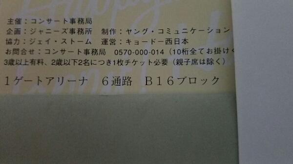 ◆嵐◆ Are you happy?◆ 1/6 ◆福岡ヤフオクドーム◆アリーナ