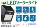 ソーラー ガーデンライト 屋外ライト 壁灯 12LED センサー付き