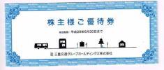三重交通 株主優待券(100株) 1冊 (路線バス乗車券2枚他)送料込み
