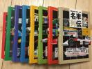 三栄書房 名車列伝 F1グランプリを彩ったマシンたち 1〜8