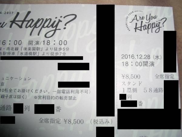 ☆ARASHI☆嵐☆12/28(水)☆東京☆20G1塁側58通路1~5列2枚連番