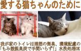 ★猫ちゃんのトイレで環境が★カーボンオフで猫トイレ★