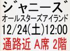 ジャニーズオールスターズアイランド 12/24(土)昼 A席2階 1枚
