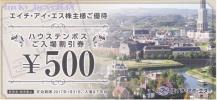 ☆HIS株主優待 ハウステンボス入場割引券500円(最大5名)1/31まで