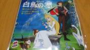 5件で送料!劇場アニメ「白鳥の湖」主題歌 EP盤1枚