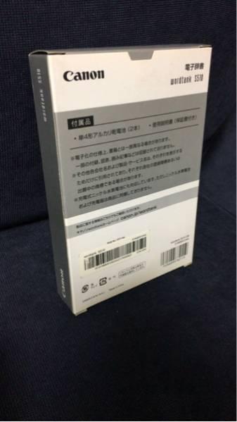 送料無料!Canon 電子辞書 wordtank s510 新品_画像3