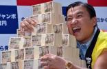 ジャンボ宝クジの当選番号を知るより簡単な月利200%の投資法
