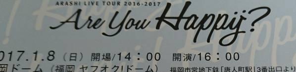 嵐★良席★福岡ドーム1/8(日)オーラス★スタンド9列以内1~2枚