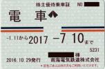 【送料無料】南海電気鉄道 株主優待乗車証 定期券