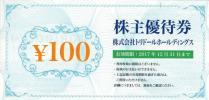 【送料無料】トリドール 株主優待券 2000円分 丸亀製麺など