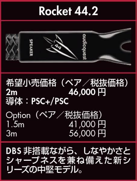 AudioQuest*Rocket 44.2* speaker cable*2m