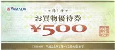 ヤマダ電機株主優待券 10000円分