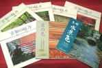 ★京都の魅力1-5・京の色・京都水景色/7冊/写真:橋本健二★