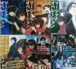 マージナル・オペレーション 漫画 2~7巻セット 送料無料