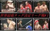 全日本プロレス最強タッグ♯1オープン選手権から最強タッグへ!
