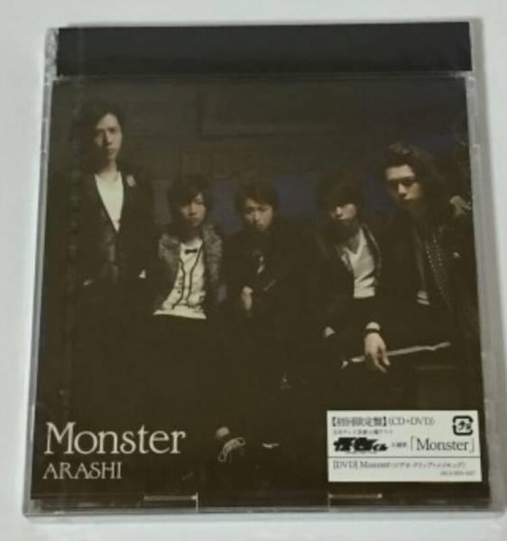 嵐☆初回限定盤☆Monster☆新品未開封☆CD+DVD