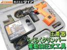 ダイア【激安】DAIA 電動油圧式工具 圧着器 圧着機◆HPN-200RN