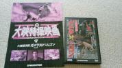 大映特撮映画DVDコレクション大怪獣決闘ガメラ対バルゴン絶版