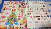 2冊 LDK 2016年 12月号/暮らしのベストアイディア/送料150円