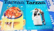 2冊 ターザン2016年 11月24日号/9月22日号/休むの科学/送料150円