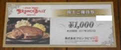 ★最新 ブロンコビリー 株主ご優待券 3,000円分