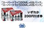 スーパードライ350ml×6or500ml×6割引券200円☆ミニストップ
