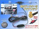 ゴリラ 強力ブースター付TVアンテナ MCX端子 吸盤付ダイポール型