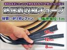 太線 熱収縮チューブ Φ8mm/Φ12mm/Φ18mm 販売単位1m~ 配線処理