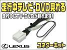 レクサスRX200t用(H27.11~)走行中テレビが見れるキット