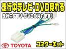 NMZP-W63D(N165)用 走行中にテレビ・DVDが見れる TVキット
