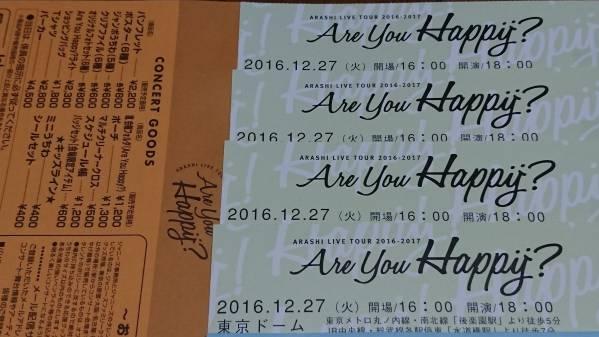 ☆嵐 12/27 東京ドーム 3塁側 メインスタンド近く 良席4連番可