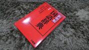 ヤフオク年末 新明解国語辞典第三版 (売れなければ即廃棄)