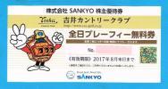吉井カントリークラブ SANKYO株主優待 全日プレー無料券