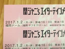 関ジャニ∞ 1/2 福岡公演 ペアチケット 手渡し可 銀テおまけ付き