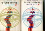 年間SF傑作選 1~4 ジュディス・メリル編 創元推理文庫絶版