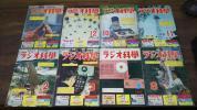 ラジオ科学 s32 8月、9月、10月、11月、12月、s33 2月、3月、5月