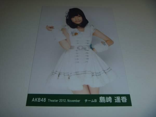 AKB48 2012.November 島崎遥香生写真 1スタ