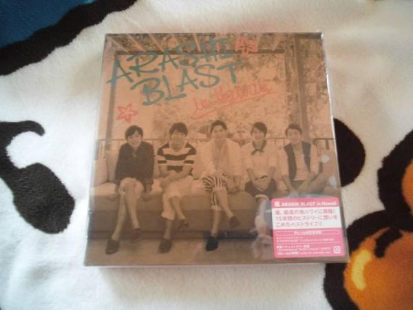 【未開封】嵐★ARASHI BLAST in Hawaii★Blu-ray初回限定盤