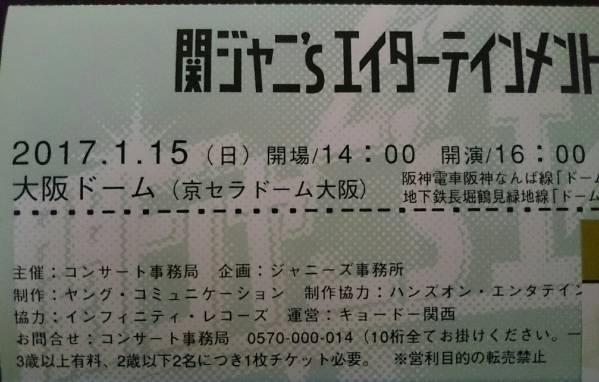 ■関ジャニ∞■1/15 京セラドーム大阪■オーラス■ 2枚② 良席!