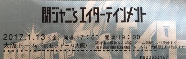 2017 1.13 京セラドーム関ジャニ∞チケット2枚セット