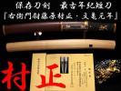 正真正銘 保存刀剣『右衛門尉藤原村正・文亀元年』最古年紀短刀